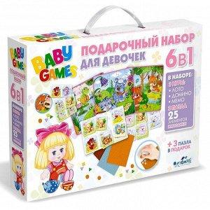 Подарочный набор 6 в 1»Для девочек. Лото, домино, мемо, пазл 25 элементов, мозаика, мини-пазл»
