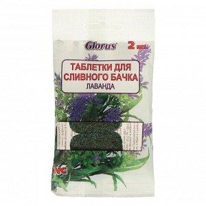 Таблетка для сливного бачка ЛАВАНДА (синий) (2 шт.*20 гр) в пленке с подвесом