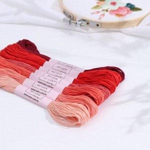 Набор ниток мулине, 8 ± 1 м, 7 шт, цвет красный спектр