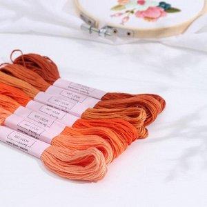 Набор ниток мулине, 8 ± 1 м, 7 шт, цвет оранжевый спектр