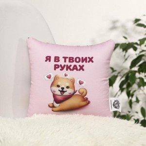 Подушка антистресс «Я в твоих руках»