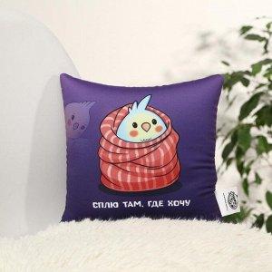 Подушка-антистресс «Всем лежать»