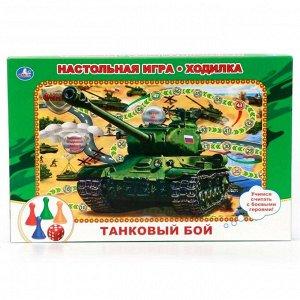 Настольная игра «Танковый бой»