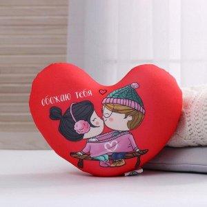 Мягкая игрушка антистресс сердце «Обожаю тебя»