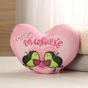 Мягкая игрушка антистресс сердце «Моей половинке», авокадо