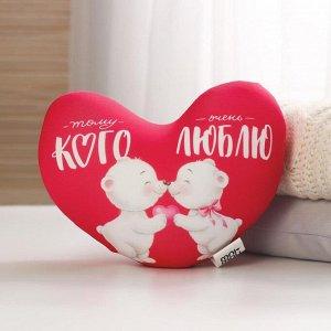 Мягкая игрушка антистресс сердце «Тому, кого очень люблю»