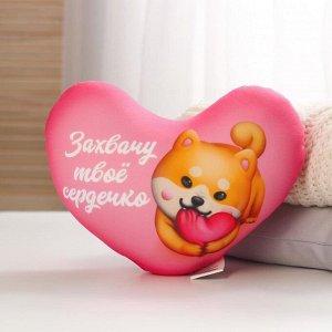 Мягкая игрушка антистресс сердце «Захвачу твоё сердечко», корги