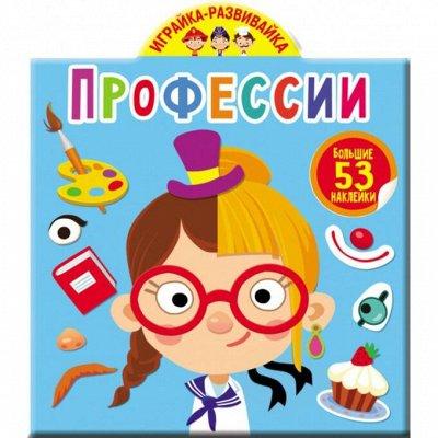 Не скучай — почитай! Книжки для обучения и развлечения — Книжки c наклейками — Книги для творчества