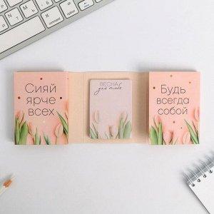 Раскладной планинг со стикерами «8 Марта, будь всегда собой», 10 блоков
