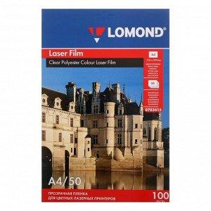 Плёнка LOMOND для лазерных принтеров А4, 100 мкм, прозрачная, 50 листов