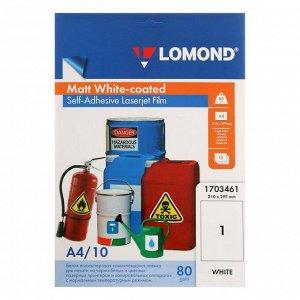 Плёнка LOMOND для лазерных принтеров А4, 78 г/м2, самоклеящаяся, матовая, белая, 10 листов