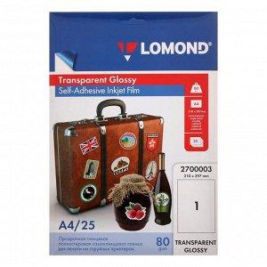 Плёнка LOMOND для струйных принтеров А4, 110 г/м2, самоклеящаяся, матовая, прозрачная, 25 листов