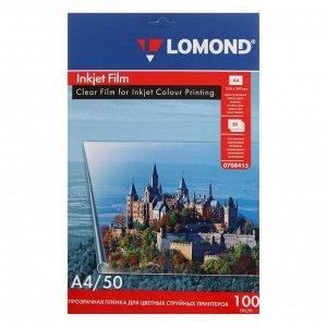 Плёнка LOMOND для цветных струйных принтеров А4, 100 мкм, прозрачная, 50 листов
