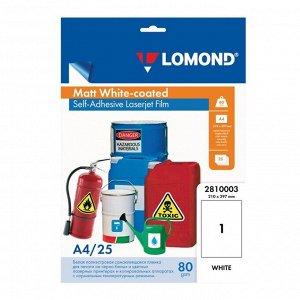 Плёнка LOMOND для чёрно-белых и цветных лазерных принтеров А4, самоклеящаяся, белая, 100 мкм, 25 листов