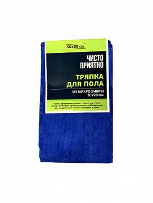 Тряпка для пола из микрофибры 50х90см, цв.серый/синий в ассорт., MF-5090 ВЭД