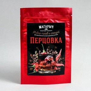 Набор трав и специй МАГАРЫЧ «Перцовка»