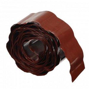 Лента бордюрная, 0.1 ? 9 м, толщина 0.6 мм, пластиковая, гофра, терракотовая