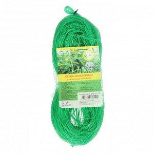 Сетка садовая, мягкая, 2 x 15 м, ячейка 15 x17 см, зелёная