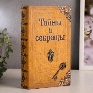 """Сейф-книга """"Тайны и секреты"""", обтянута искусственной кожей"""
