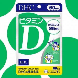 DHC Витамин D на 60 дней.