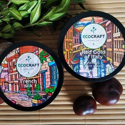 Лучшие цены на косметику из Индии и не только: Выбор😍 — ECOCRAFT - косметика с селективными ароматами — Для лица