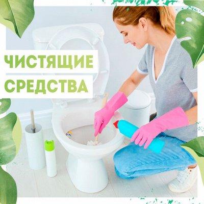 Нужная покупка👍 Гаджеты для садоводов — Чистящие средства (туалет)🚽