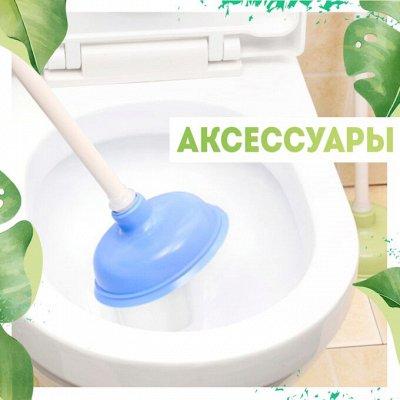 Нужная покупка👍 Гаджеты для садоводов — Аксессуары (туалет)🚽