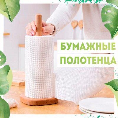 Нужная покупка👍 Гаджеты для садоводов — Бумажные полотенца/ Многоразовые
