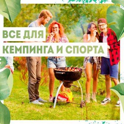 Нужная покупка👍Чистый дом — Туризм/ кемпинг/ спорт🏕 — Туризм и активный отдых