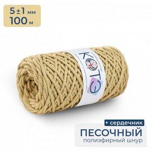 КОТЭ / Полиэфирный шнур / C сердечником / 5 мм / 100 м / Песочный