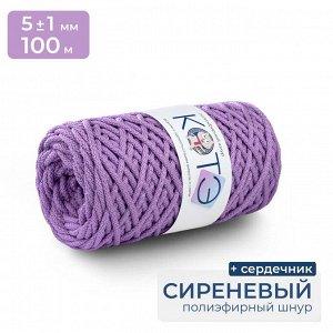 КОТЭ / Полиэфирный шнур / C сердечником / 5 мм / 100 м / Сиреневый