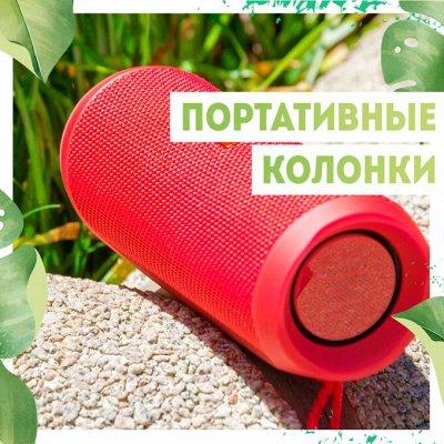 Нужная покупка👍 Защита от дождя и снега — Портативные колонки — Для телефонов