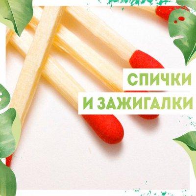 Нужная покупка👍 Открываем сезон посева — Спички/ зажигалки🔥 — Зажигалки