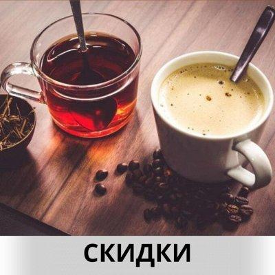 Самый знаменитый шоколад и конфеты тут! 🔥 — Чай, Кофе, Какао - СКИДКИ — Кондитерские изделия