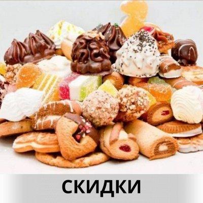 Самый знаменитый шоколад и конфеты тут! 🔥 — ВСЕ сладости и чипсы - СКИДКИ — Кондитерские изделия