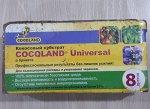 Брикет Кокосовый Cocoland Universal 8 л. (1/20)