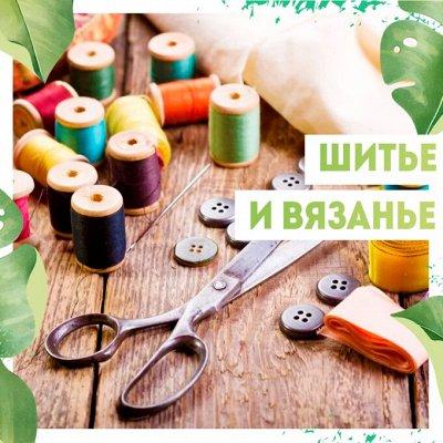 Нужная покупка👍 Открываем сезон посева — Шитье/ вязанье🧵