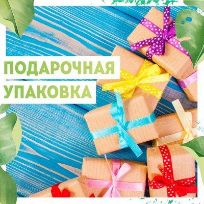 Нужная покупка👍 Комнатные цветы - выращивание и уход — Подарочная упаковка🎁 — Подарочная упаковка