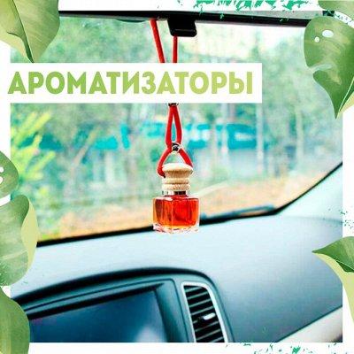 Нужная покупка👍 Розы Алтая — Уход/ ароматизаторы🚘 — Химия и косметика