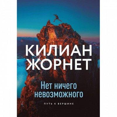 Миф - KUMON и необычные книги для тебя и детей — Спорт — Нехудожественная литература