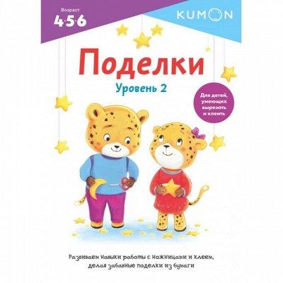 Миф - KUMON и необычные книги для тебя и детей — Kumon — Книги