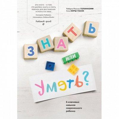 Миф - KUMON и необычные книги для тебя и детей — Воспитание детей — Книги