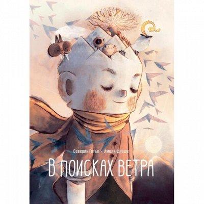 Миф - KUMON и необычные книги для тебя и детей — Детские комиксы — Книги