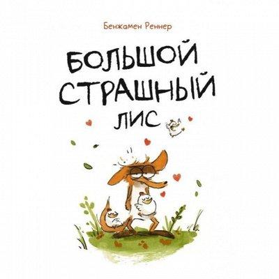 Миф - KUMON и необычные книги для тебя и детей — Детство 5-12 — Детская литература