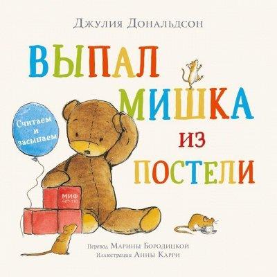 Миф - KUMON и необычные книги для тебя и детей — Детство 0 — Детская литература