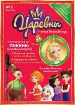 """Ежемесячный Журнал """"Царевны-Юные волшебницы"""" №3 март 2021"""