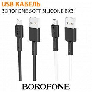 USB Кабель Borofone Soft Silicone BX31  MicroUSB