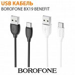 USB Кабель Borofone BX19 Benefit MicroUSB