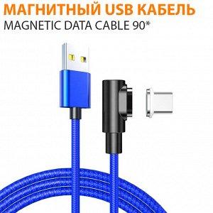 Магнитный USB кабель Magnetic Data Cable 90* MicroUSB