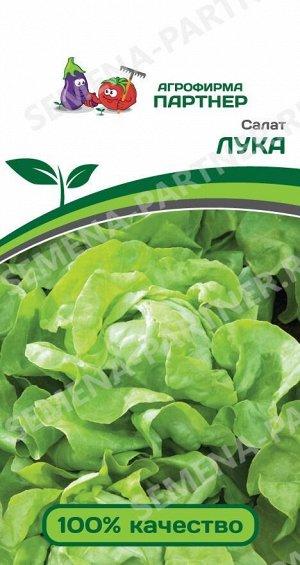 Салат кочанный лука ^(1г)